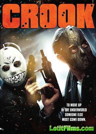 Скачать фильм Двойная игра (2013)