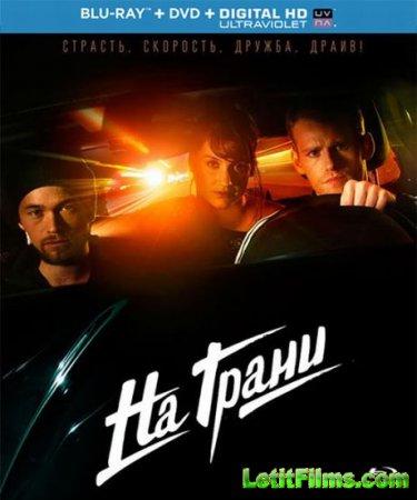 Скачать фильм На грани (2014)