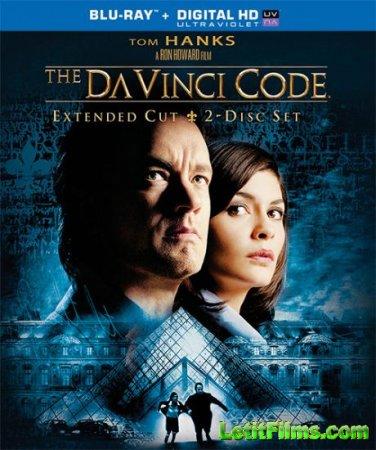 Скачать фильм  Код Да Винчи / The Da Vinci Code (2006)