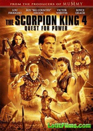 Скачать фильм Царь скорпионов 4: Утерянный трон (2015)