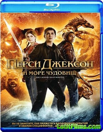 Скачать фильм Перси Джексон и Море чудовищ / Percy Jackson: Sea of Monsters ...