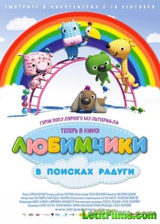 Скачать мультфильм Любимчики в поисках радуги (2014)