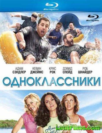 Скачать фильм Одноклассники [2010], США
