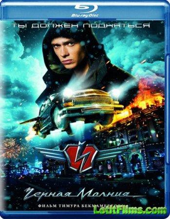 Скачать фильм  Черная молния (2009)