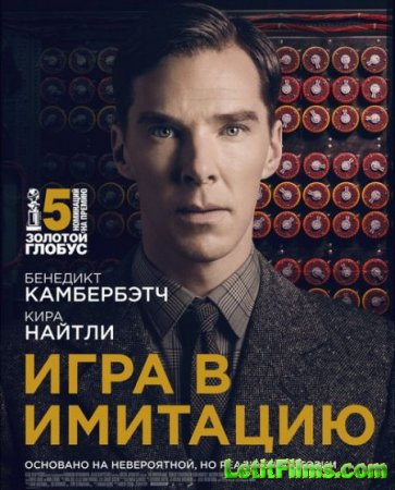 Скачать фильм Игра в имитацию (2014)