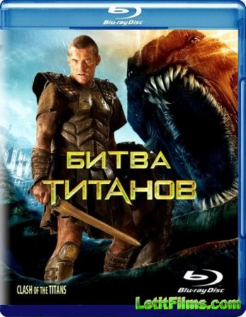 Скачать фильм Битва Титанов (2010)