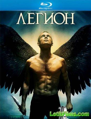 Скачать фильм  Легион  [2010]