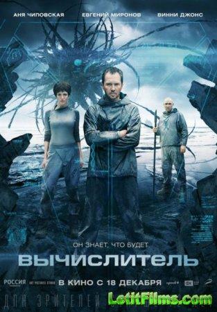 Скачать фильм Вычислитель (2014)