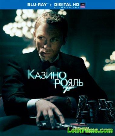 Скачать фильм  Джеймс Бонд 007: Казино Рояль (2006)