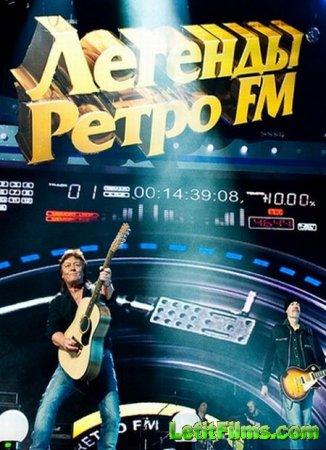 Скачать Легенды Ретро FM [2015] SATRip