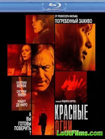 Скачать фильм Красные огни  (2012)
