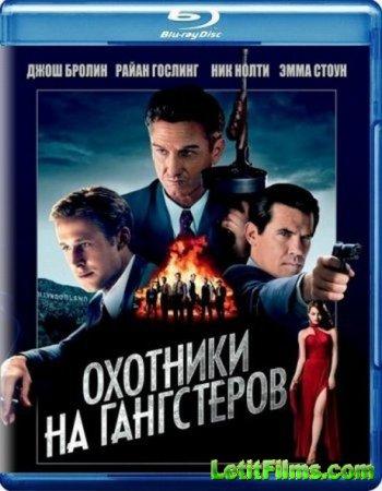 Скачать с letitbit  Охотники на гангстеров / Gangster Squad (2013)