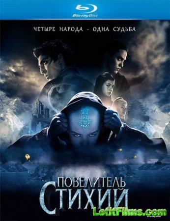 Скачать фильм  Повелитель стихий  [2010]