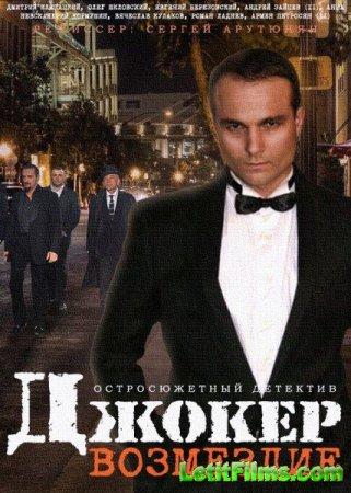 Скачать фильм Джокер. Возмездие (2014)