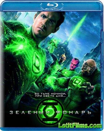 Скачать фмльм  Зеленый Фонарь (2011)
