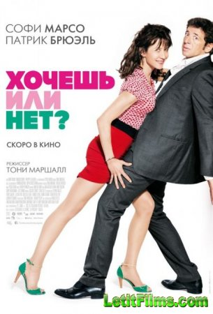 Скачать фильм Хочешь или нет? (2014)