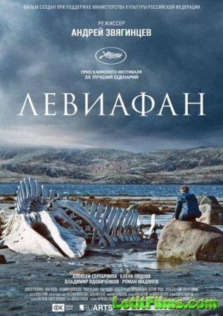 Скачать фильм Левиафан (2014)