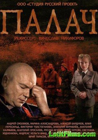 Скачать сериал Палач (2014)