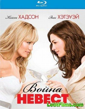 Скачать фильм Война невест (2009)