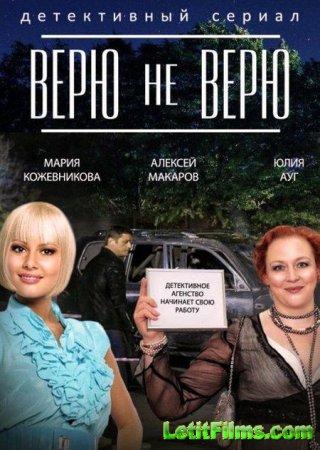 Скачать сериал Верю не верю (2015)