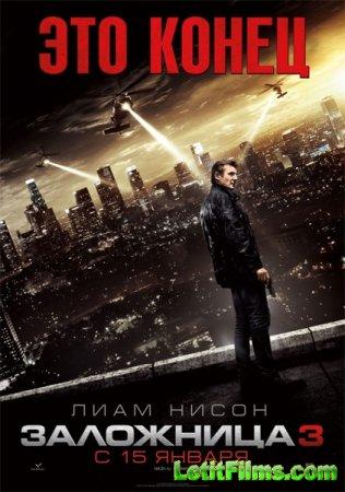 Скачать фильм Заложница 3 (2014)