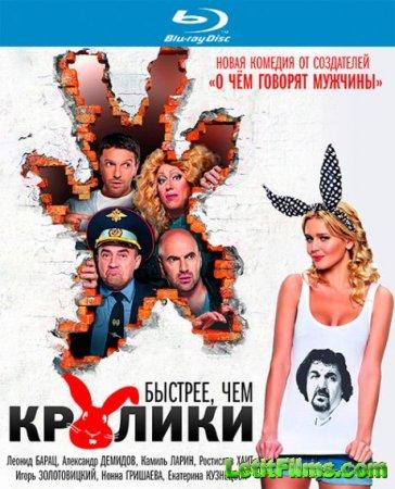 Скачать фильм  Быстрее, чем кролики (2014)