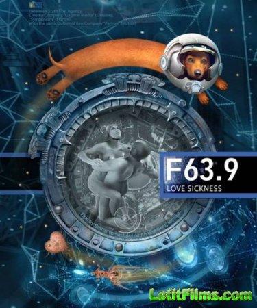 Скачать фильм F 63.9 Болезнь любви (2014)