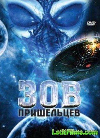 Скачать Зов пришельцев [2007] SATRip