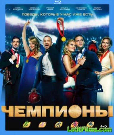 Скачать фильм Чемпионы (2014)