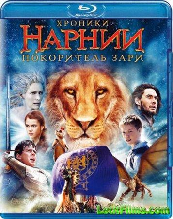 Скачать фильм  Хроники Нарнии: Покоритель Зари (2010)