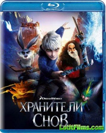 Скачать мультфильм Хранители снов / Rise of the Guardians (2012)