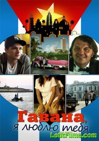 Скачать фильм  Гавана, я люблю тебя / 7 Days in Havana (2012)