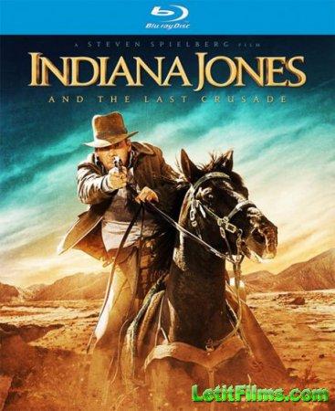 Скачать фильм Индиана Джонс и последний крестовый поход (1988)