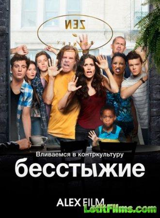 Скачать сериал Бесстыдники / Бесстыжие - 5 сезон (2015)