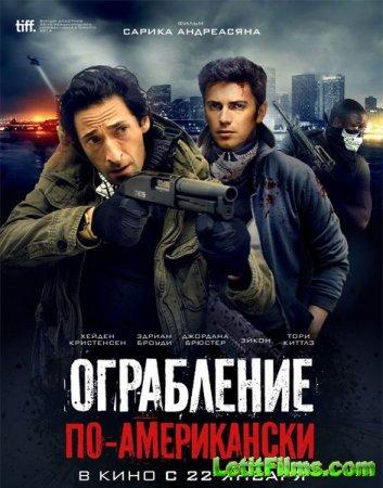Скачать фильм Ограбление по-американски (2014)