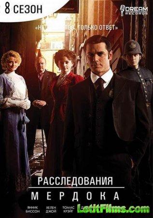 Скачать сериал Расследования Мердока (8 Сезон) [2014-2015]