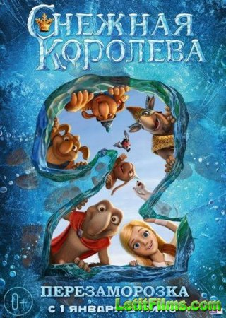 Скачать мультфильм Снежная королева 2: Перезаморозка (2014)