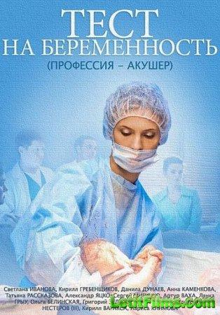 Скачать сериал Тест на беременность (2014)