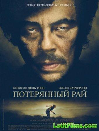 Скачать фильм Потерянный рай (2014)