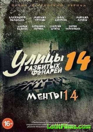 Скачать сериал Улицы разбитых фонарей - 14 / Менты - 14 (2015)