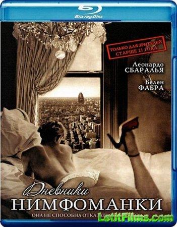 Скачать фильм Дневники нимфоманки [2008]