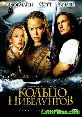 Скачать фильм Кольцо Нибелунгов [2004]