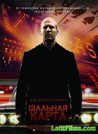 Скачать фильм Шальная карта (2015)