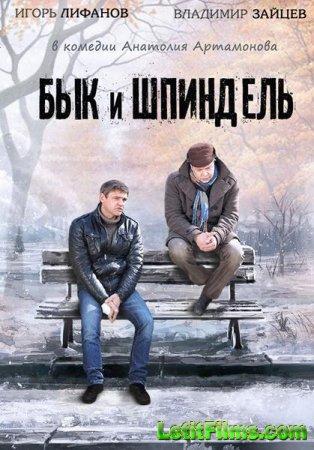 Скачать сериал Бык и Шпиндель (2015)