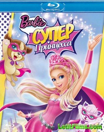Скачать мультфильм Барби: Супер Принцесса (2015)
