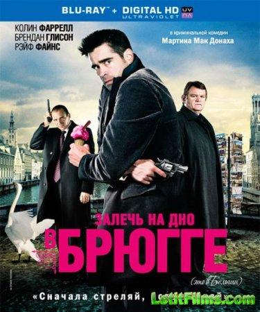 Скачать фильм Залечь на дно в Брюгге [2008]
