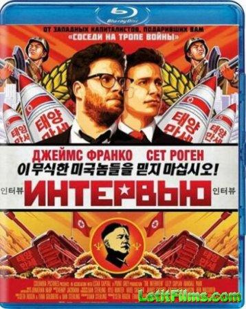 Скачать фильм Интервью (2014)