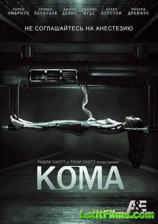 Скачать сериал Кома / Coma (2012)