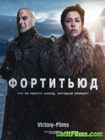 Скачать сериал Фортитьюд - 1 сезон (2015)