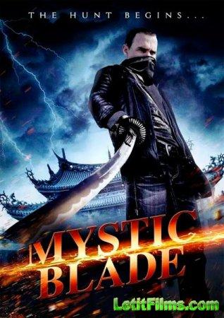 Скачать фильм Таинственный клинок (2013)